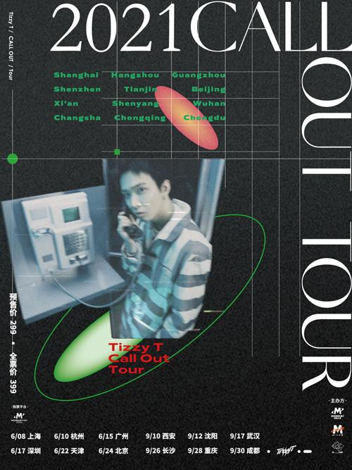 【厦门站】Tizzy T「Call Out」Tour  LVH