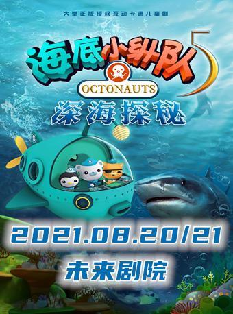 《海底小纵队5:深海探秘》