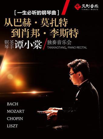 一生必听的钢琴曲——谭小棠独奏音乐会