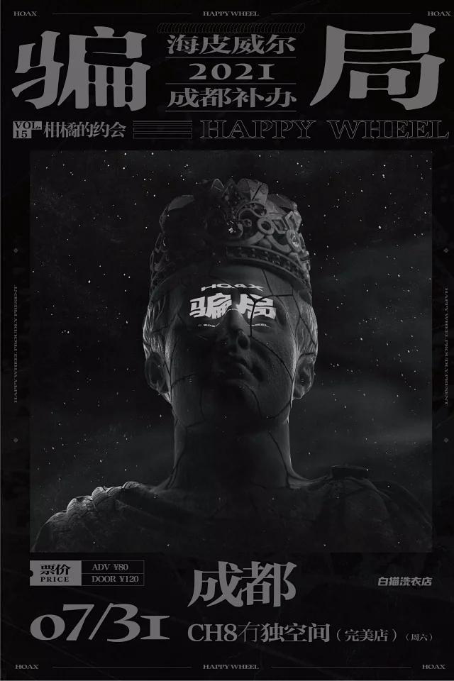 【成都站】「海皮威尔」《骗局》巡演LVH