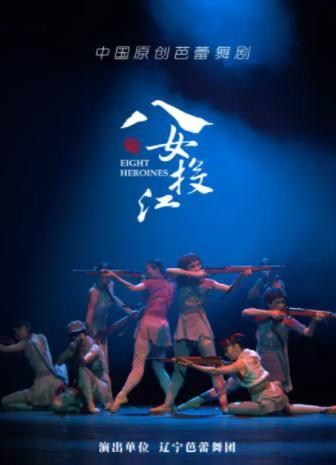芭蕾舞剧《八女投江》