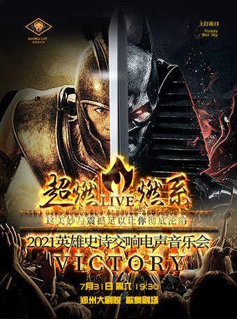 英雄史诗交响电声音乐会《VICTORY》