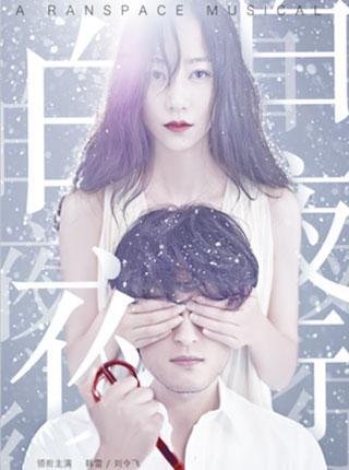 【上海站】「韩雪/刘令飞」音乐剧《白夜行》