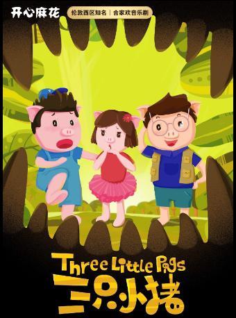 【上海站】开心麻花合家欢音乐剧《三只小猪》