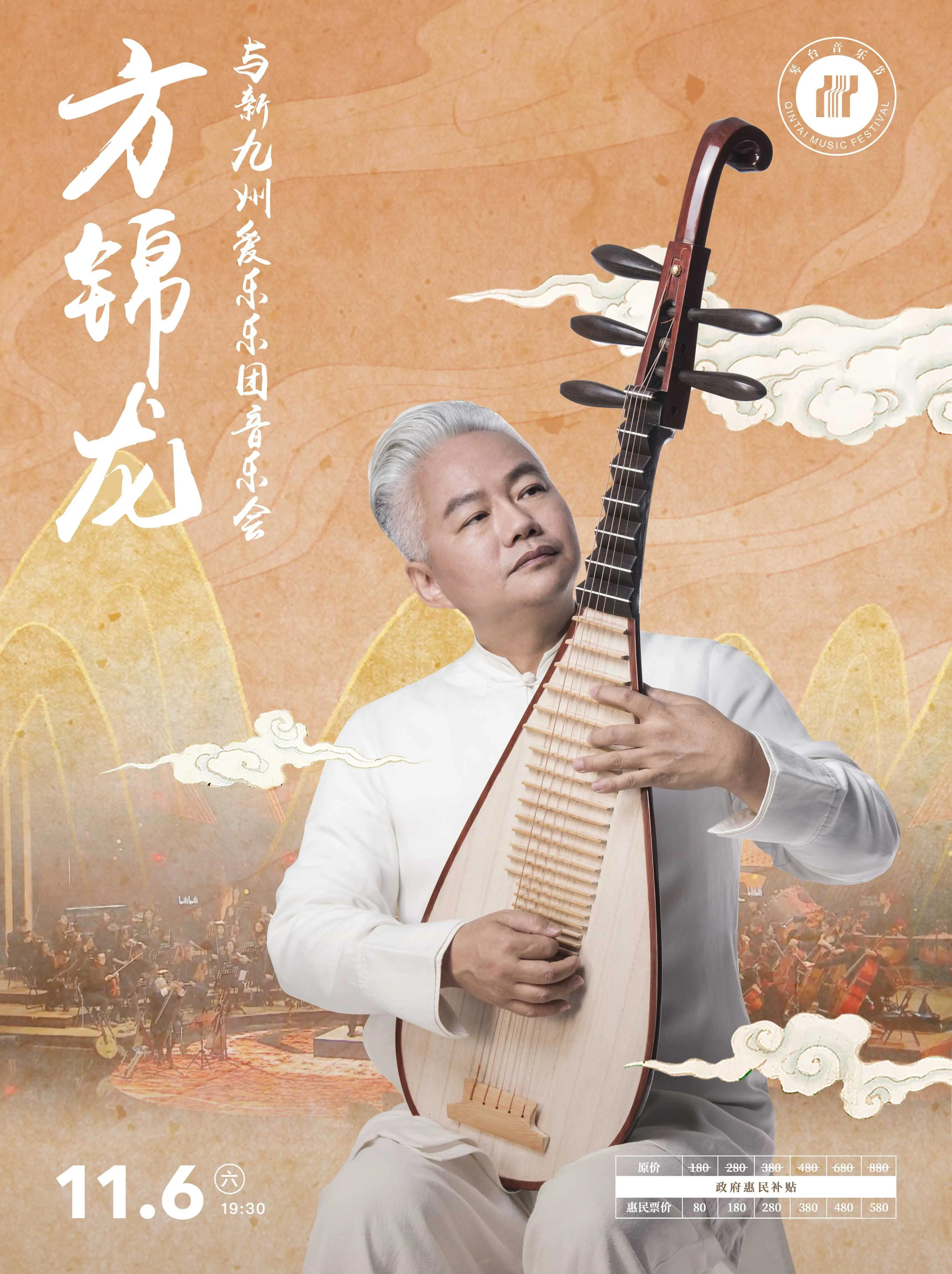 方锦龙与新九州爱乐乐团音乐会