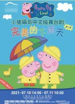 【上海站】小猪佩奇中文版舞台剧第二季《完美的下雨天》