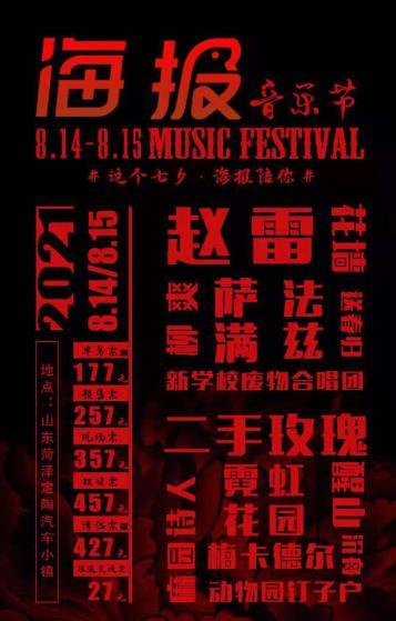 【现场达·超低价】菏泽海报音乐节