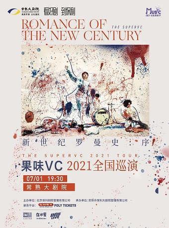 【常熟站】新世纪罗曼史:序—果味VC 2021全国巡演【2021音乐舞蹈季】