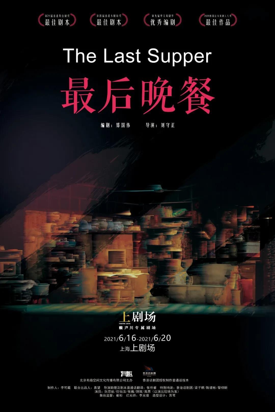 「阮思航/张巍」话剧《最后晚餐》