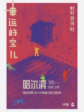 【哈尔滨站】野外合作社「幸运的宝儿」2021 巡演