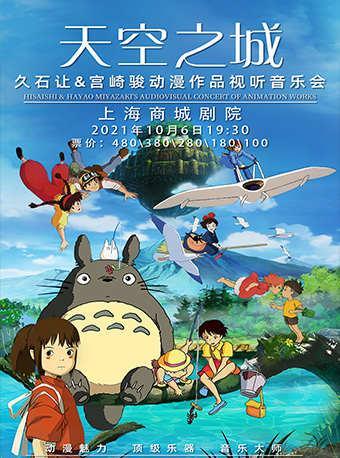 《天空之城》久石让&宫崎骏动漫作品音乐会