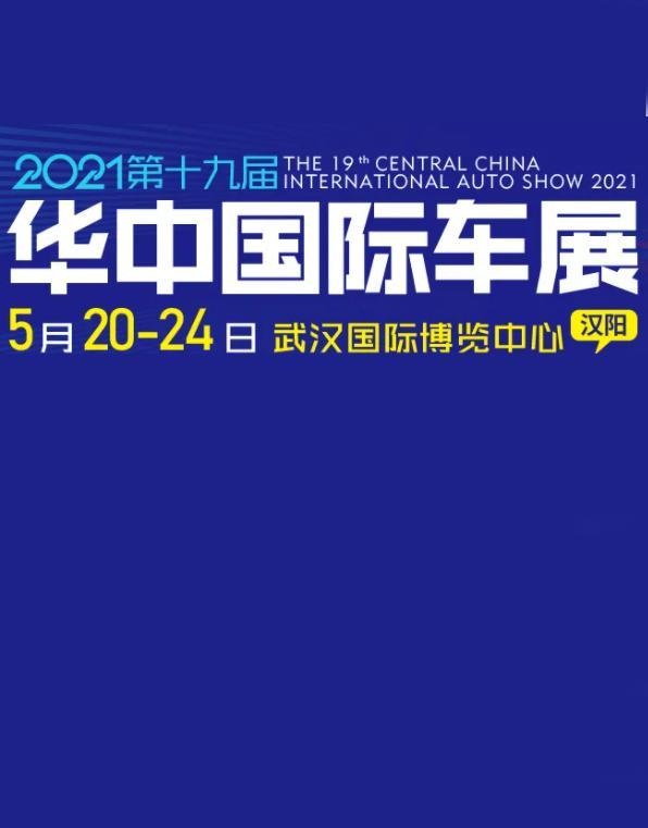 2021华中国际车展