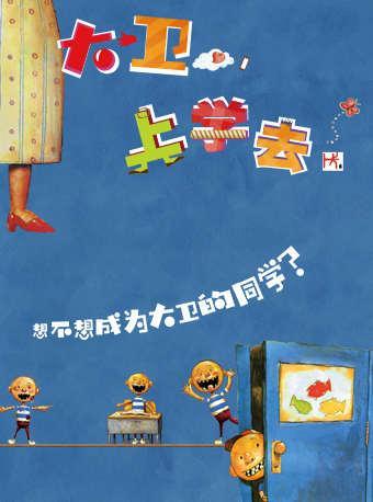 【杭州站】互动亲子剧《大卫,上学去》