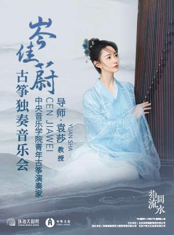 《指尖流水——岑佳蔚古筝独奏音乐会》