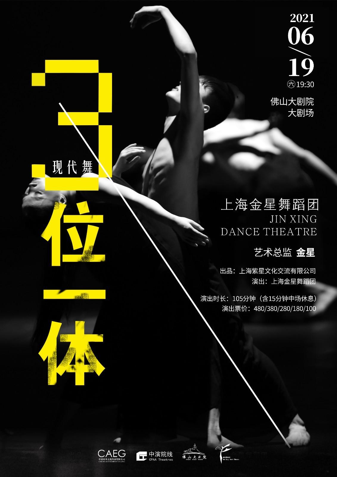 上海金星舞蹈团 现代舞《三位一体》