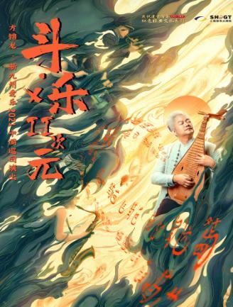 """【上海站】""""慶祝建黨百年·紅色經典文化系列"""" 《斗?樂×Ⅱ次元--方錦龍?新九州愛樂2021中國巡回演出》"""