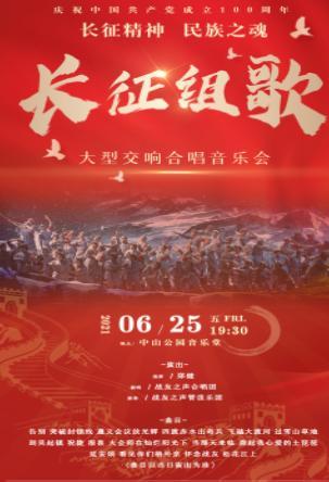 《长征组歌》大型交响合唱音乐会