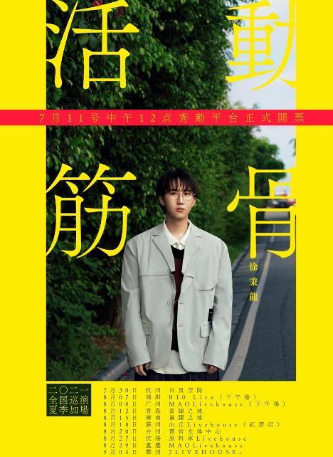【沈阳站】「徐秉龙」《活动筋骨》2021巡演LVH