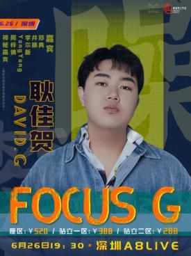 【深圳站】耿佳贺Focus G