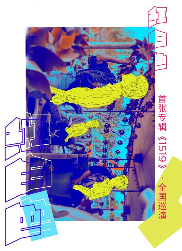 「红白色乐队」1519新专辑巡演 西安站