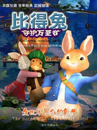 比得兔-万圣节狂欢夜