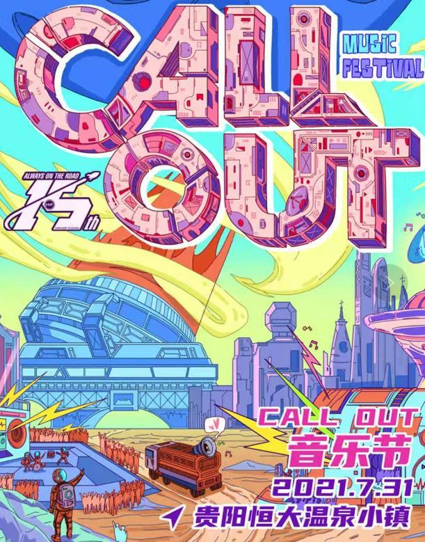 【贵阳】2021 CallOut 音乐节