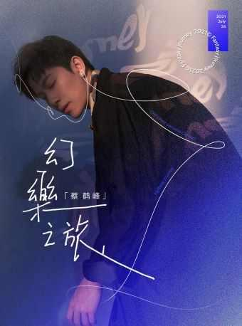 蔡鹤峰幻乐之旅演唱会 广州站
