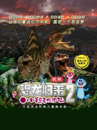 【杭州站】儿童剧《恐龙归来之小精灵探险记2》