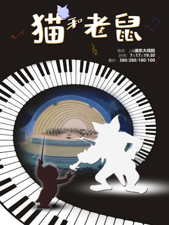 【上海站】古典音乐启蒙 《猫和老鼠》经典名曲视听音乐会