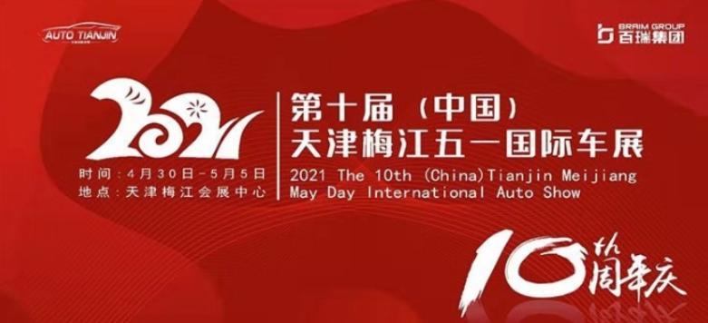 2021天津五一国际车展