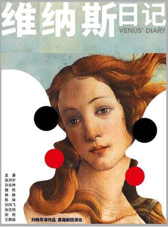 孟京辉戏剧作品《维纳斯日记》
