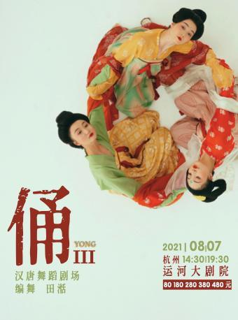 汉唐舞蹈剧场《俑Ⅲ》