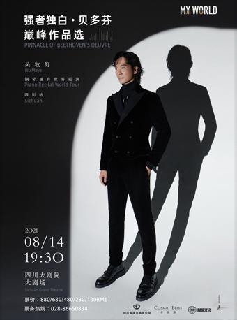 —吴牧野钢琴独奏世界巡演
