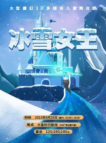 儿童音乐剧《冰雪女王》