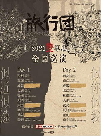 「旅行团乐队」2021双专场巡演 LVH
