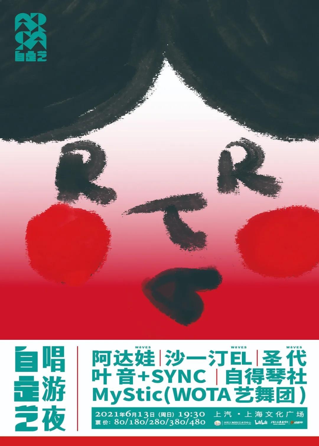 【上海站】「沙一汀/阿达娃/叶音/自得琴社」《自定艺唱游夜》演唱会