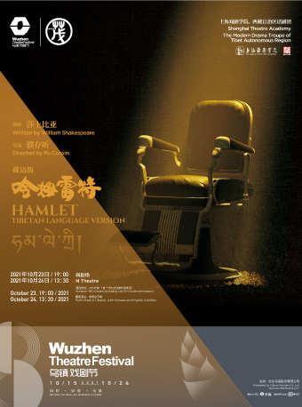 第八届乌镇戏剧节 《哈姆雷特》 藏语版