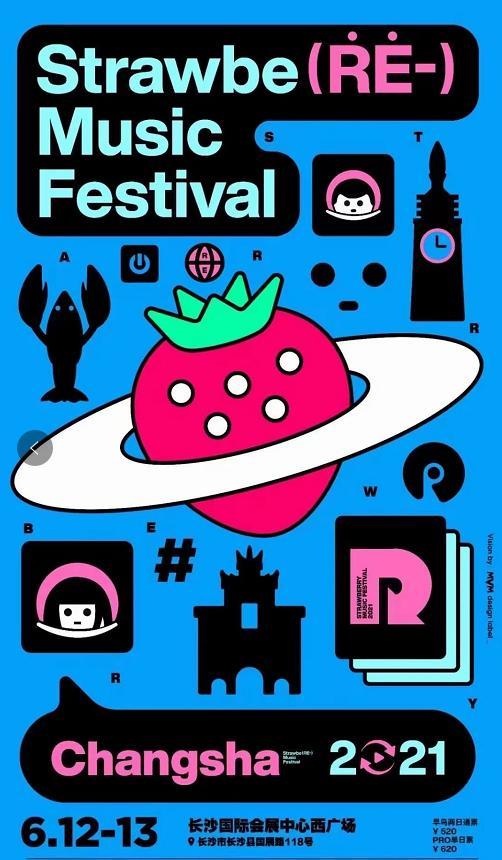 2021长沙草莓音乐节【电子票】