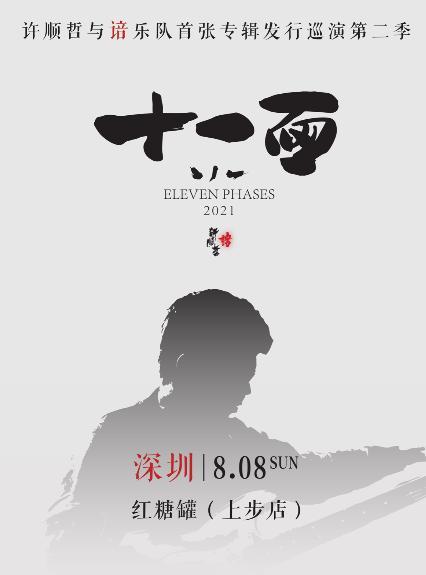 【深圳站】许顺哲与谙乐队首张专辑发行巡演第二季LVH