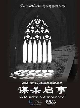 阿加莎推理名剧《谋杀启事》中文版