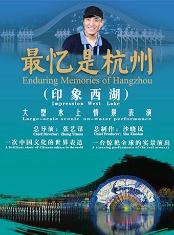 【杭州】大型水上情景表演 印象西湖《最忆是杭州》
