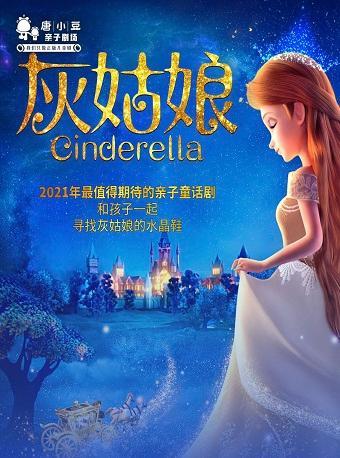 【西安站】大型儿童剧原著版《灰姑娘》
