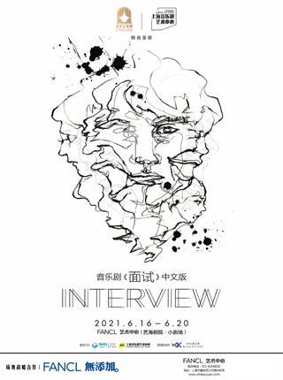 【上海站】「姜彬/刘令飞/徐均朔」音乐剧《面试》中文版
