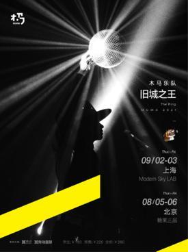 【上海】木马乐队「旧城之王」巡演