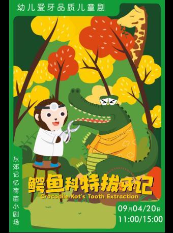 幼儿爱牙护牙品质剧—《鳄鱼柯特拔牙记》