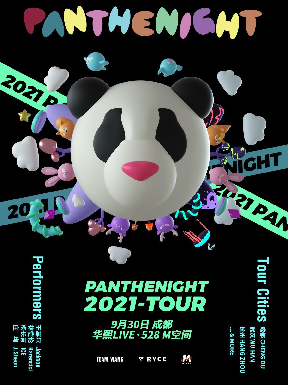 PANTHEPACK全国巡演- 成都站