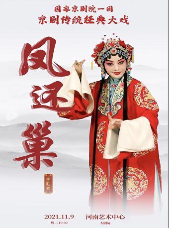 京剧传统经典大戏《凤还巢》郑州站