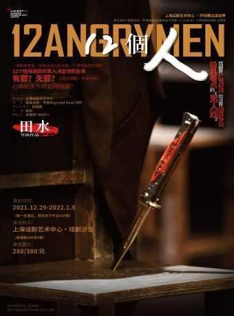 环球舞台演出季 话剧《12個人》