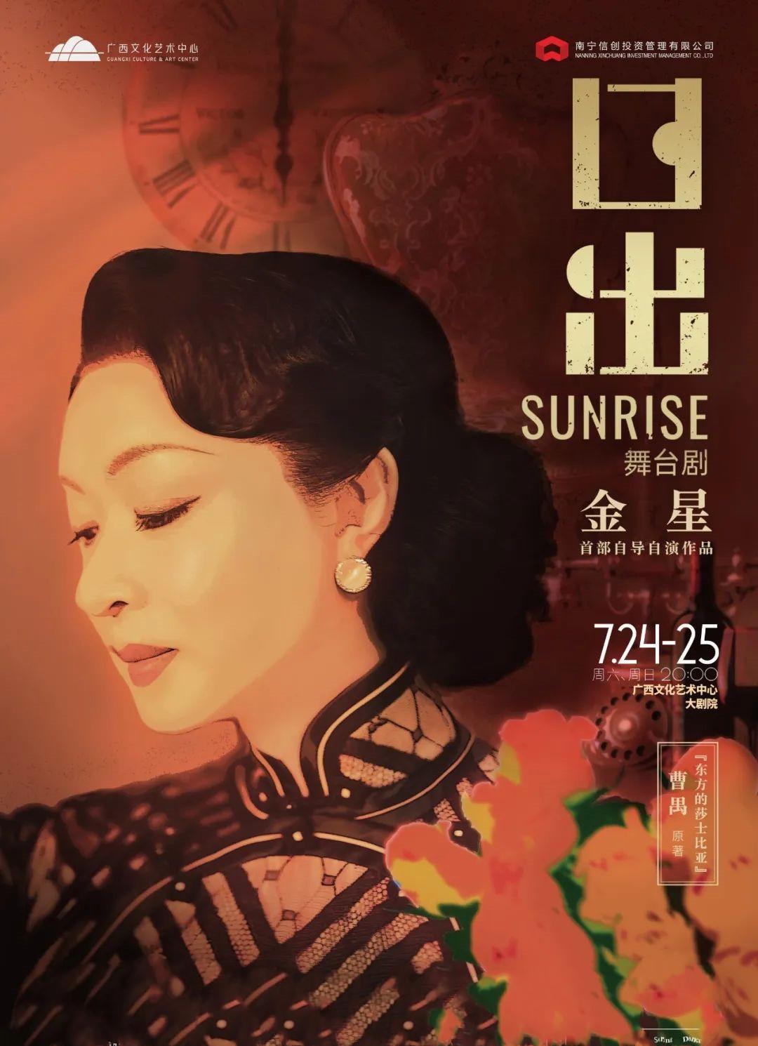 【南宁站】金星首部自导自演舞台剧《日出》