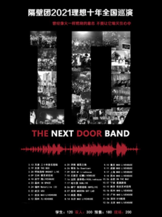 《理想十年》2021巡演LVH